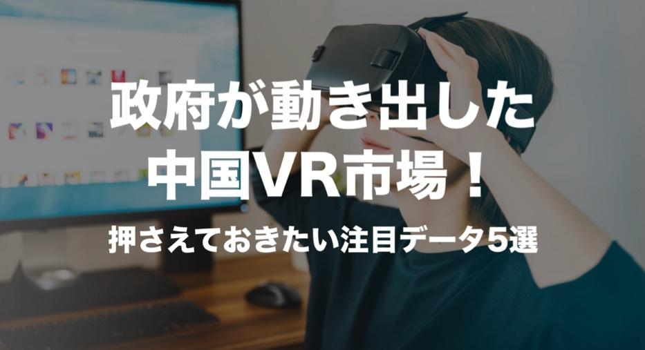 政府が動き出した中国VR市場は1,200億円規模に!最近発表された注目データ5選
