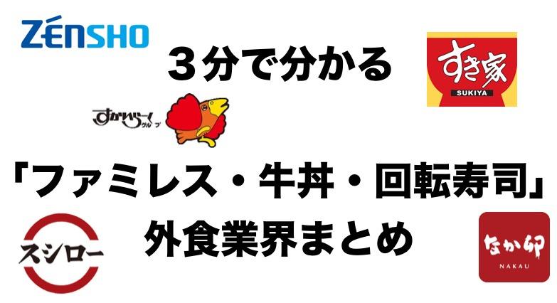 3分で分かる「ファミレス・牛丼・寿司」外食業界まとめ