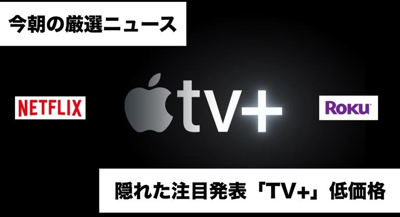 今朝の厳選ニュース10本:Appleイベントの隠れた注目発表は「TV+」低価格?