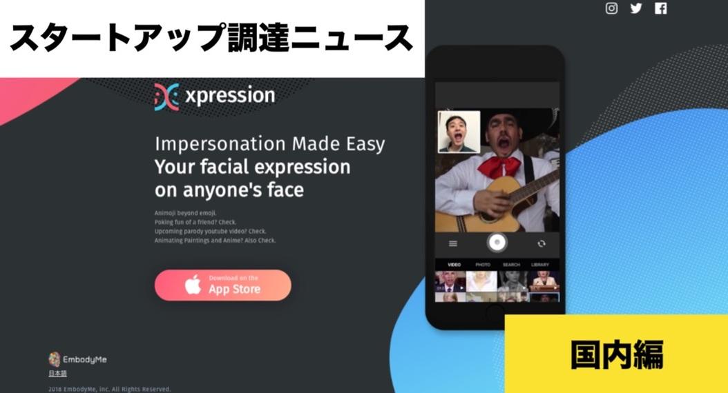 今週のスタートアップ調達ニュース(国内編)フェイクビデオ「Xpression」など