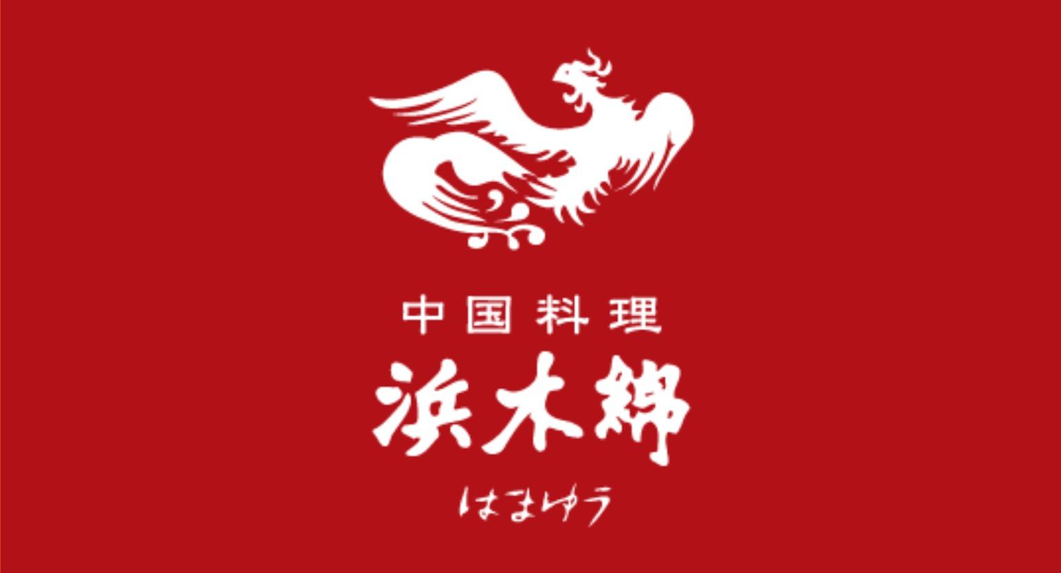 愛知拠点の中国料理「浜木綿」が新規上場!3大都市圏の中華市場にも注目