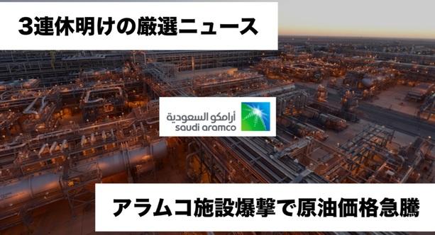 3連休明けの厳選ニュース10本:アラムコ施設爆撃で原油急騰