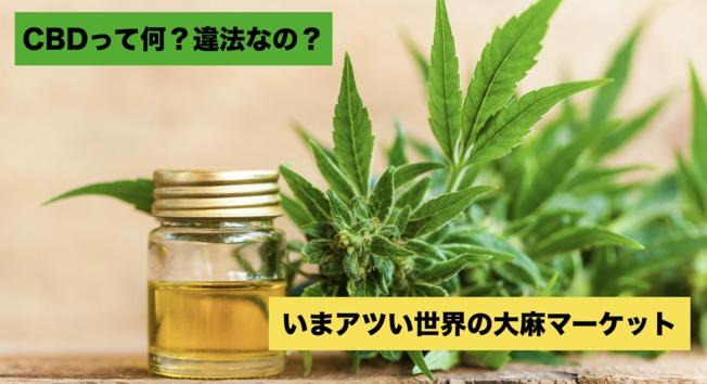 CBDって一体何?違法なの?いまアツい世界の大麻マーケット