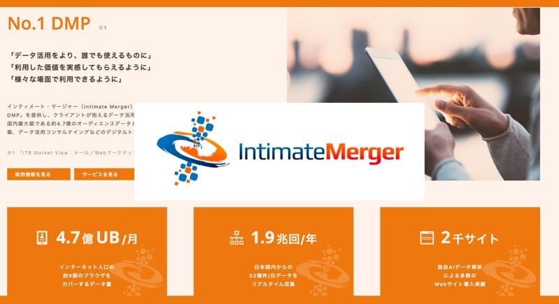 インティメート・マージャーが新規上場:国内ネット人口9割のデータを処理するアドテク企業