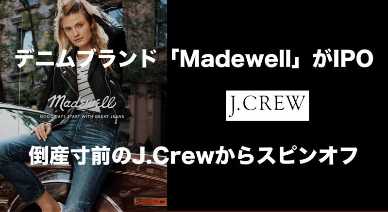 デニムブランド「Madewell」が新規上場:倒産寸前のJ.Crewからスピンオフ