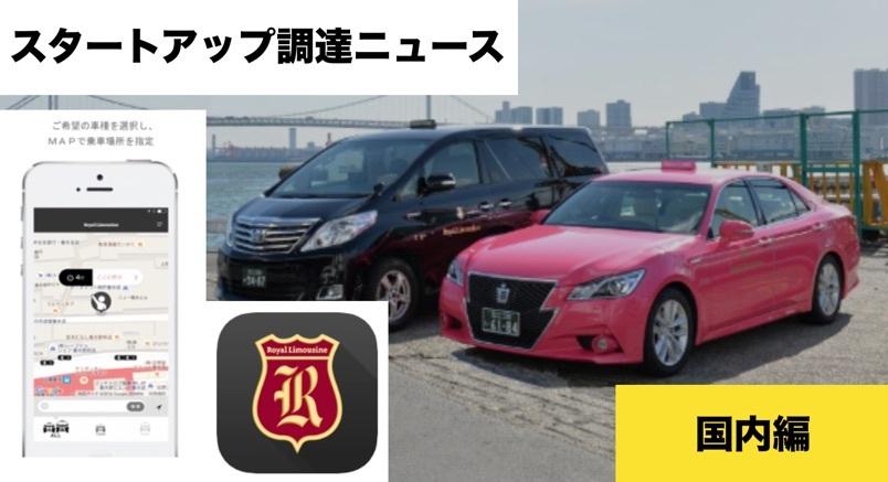 国内スタートアップ調達ニュース:日本版Uber目指す「アイビーアイ」など