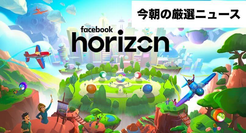 今朝の厳選ニュース10本:Facebookが仮想現実SNSを発表