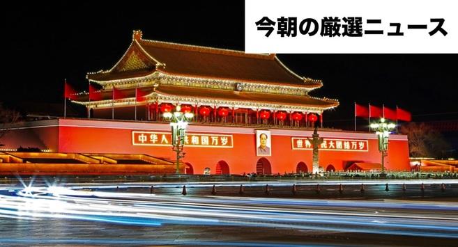 今朝の厳選ニュース10本:中国が建国70周年 / 消費税10%スタート ほか