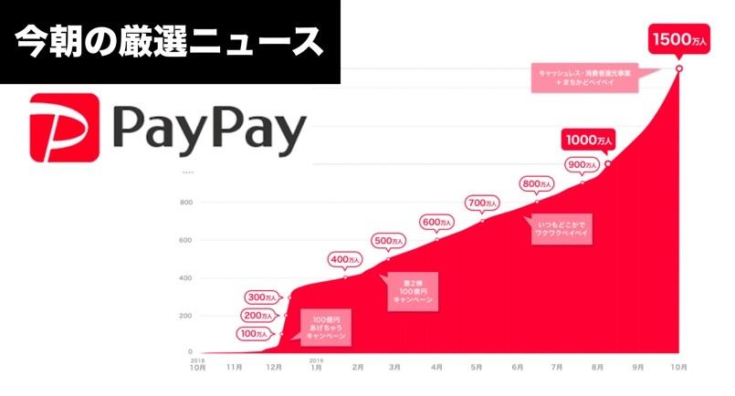 今朝の厳選ニュース10本:PayPayユーザー数1,500万人突破