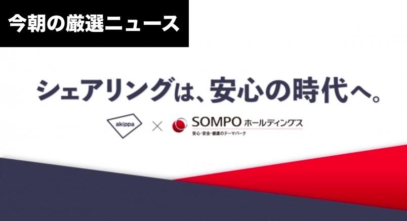 今朝の厳選ニュース10本:SOMPOホールディングスがakippaを関連会社化