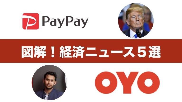 OYO創業者が自社株を信用買い!昨日の経済ニュース5本を図解