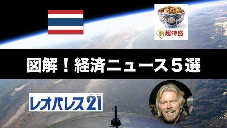 牛丼「超特盛」が大ヒット!?本日の図解経済ニュース5選