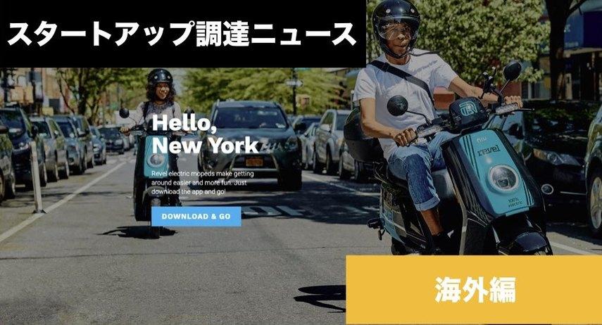 海外スタートアップ調達ニュース【電動シェア二輪車『Revel』など】
