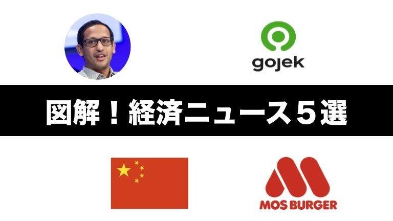 『Gojek』創業者がインドネシア内閣に入閣!?注目経済ニュース5本を図解