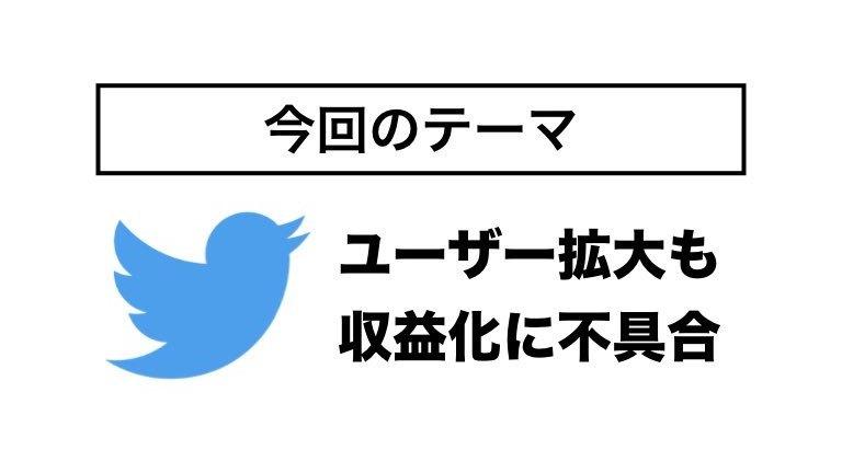 「Twitter」3Q決算まとめ:広告配信に不具合で株価▲20%下落