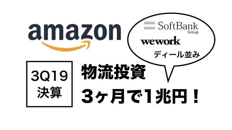 「1日配送」を常識に?ありえない物流投資で成長加速する「Amazon」3Q決算