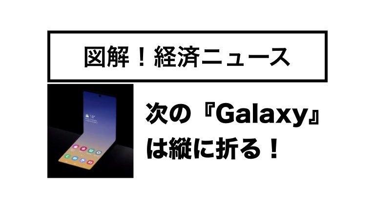 【注目ニュース図解】「ソニー、1,000億円の大勝負」など5本
