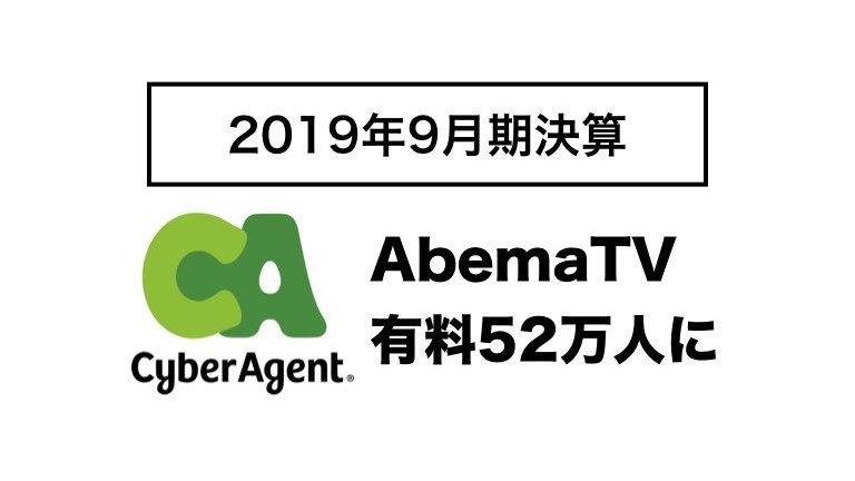 「サイバーエージェント」通期決算まとめ:『AbemaTV』有料会員が52万人に