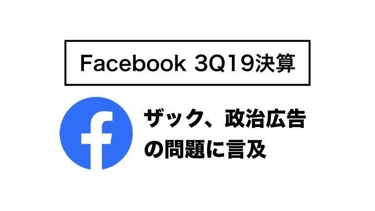 Facebook決算まとめ:ザッカーバーグ氏、政治広告に自己弁護