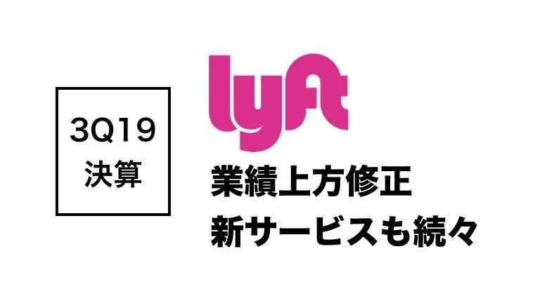 「Lyft」3Q決算まとめ:業績好調で2021年4QのEBITDA黒字化を宣言