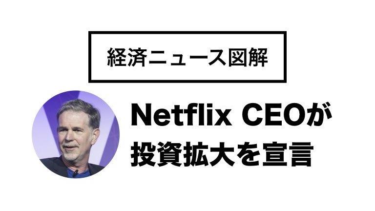 「Netflix、さらに投資を拡大」など5本!注目ニュース図解