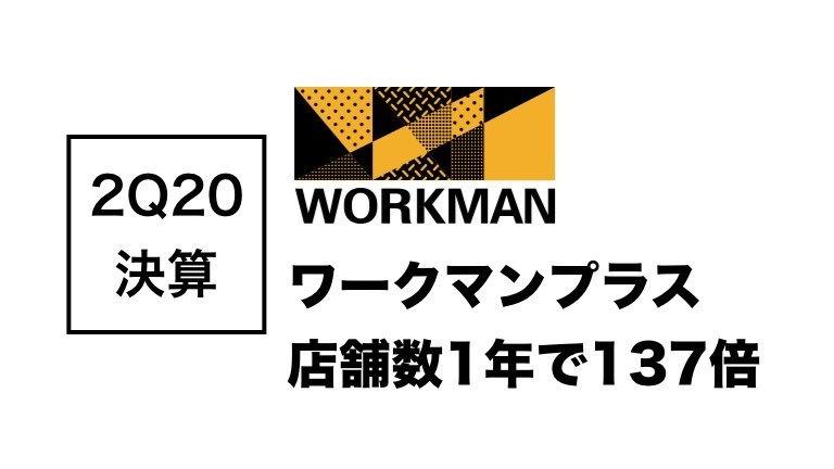 規格外の成長を続ける「ワークマン」新業態は1年で店舗数137倍