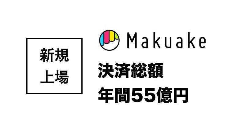 年間決済額55億円!購入型クラウドファンディング「マクアケ」が東証マザーズ上場