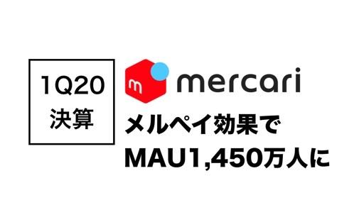 メルカリ1Q決算まとめ:メルペイ利用者数500万人突破