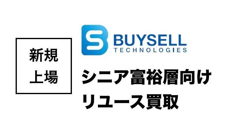 シニア富裕層向けに高級品買い取り「バイセルテクノロジーズ」が東証マザーズ上場