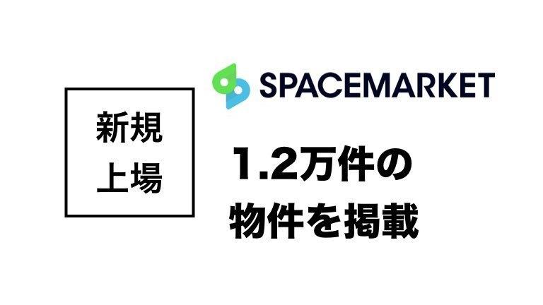 場所レンタル「スペースマーケット」が東証マザーズ上場:想定時価総額58億円