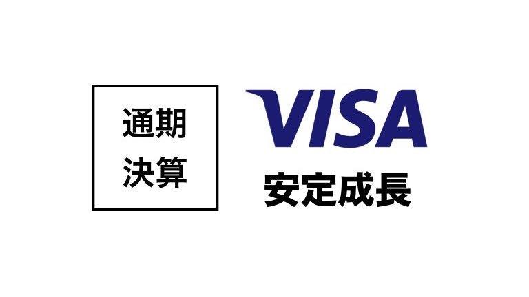 「Visa」通期決算まとめ:香港周りのクロスボーダー取引が急減