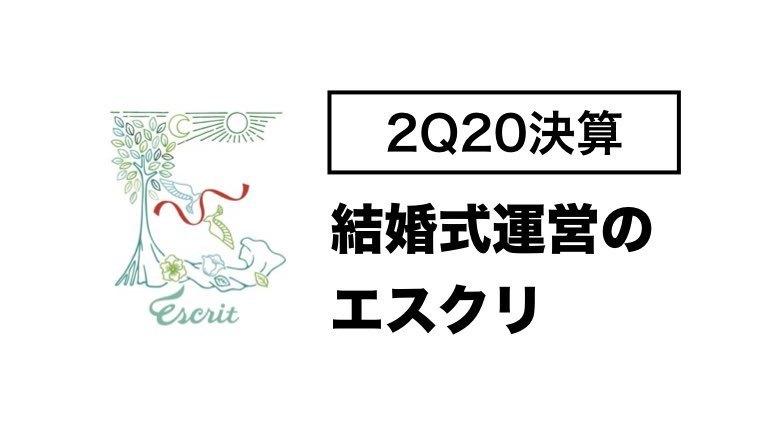 「エスクリ」2Q決算:営業利益予想25億円で時価総額95億円