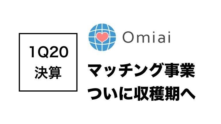 『Omiai』ついに収穫期へ「ネットマーケティング」1Q決算まとめ