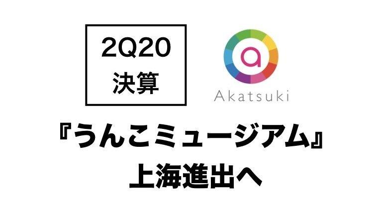 『うんこミュージアム』上海へ!非ゲーム売上が倍増「アカツキ」2Q決算まとめ