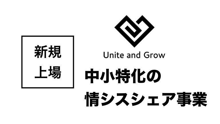 情シス部門の人材シェアを提供する「ユナイトアンドグロウ」が東証マザーズ上場