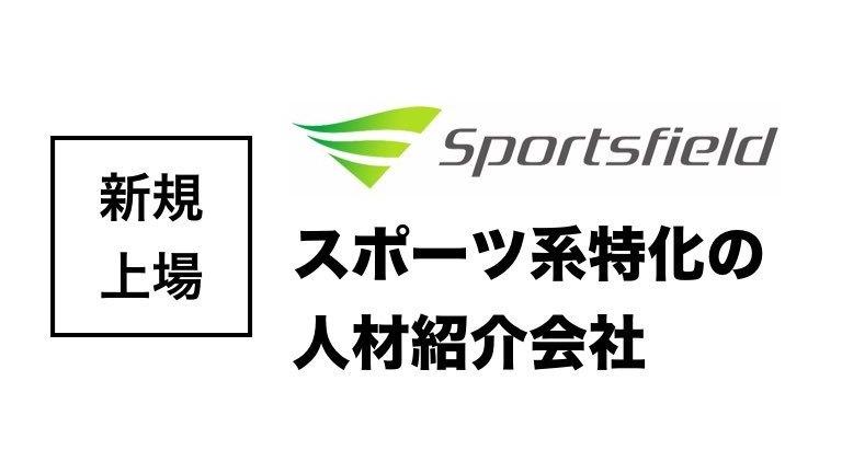 スポーツ人材特化の人材紹介サービス「スポーツフィールド」が東証マザーズ上場