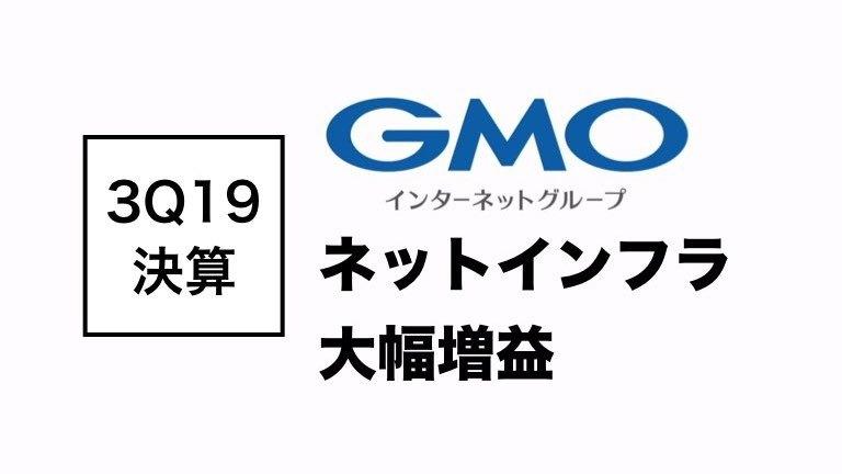 ネットインフラ事業が大幅増益「GMOインターネット」3Q決算まとめ