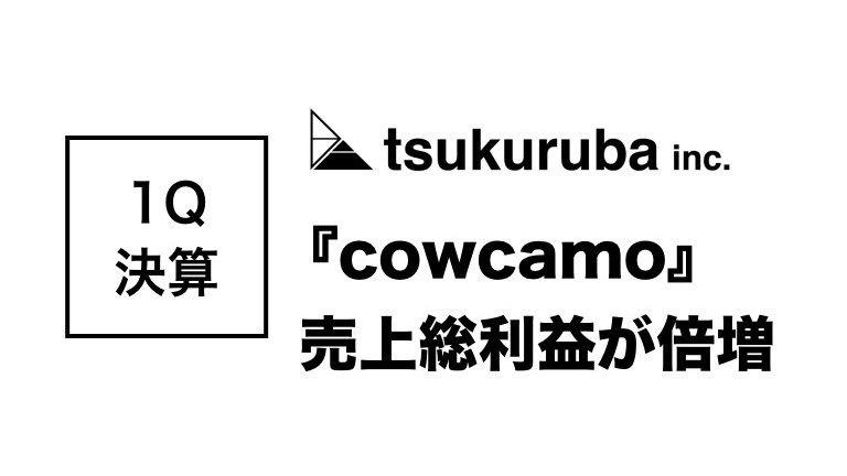 『cowcamo』事業の売上総利益が倍増「ツクルバ」1Q決算まとめ