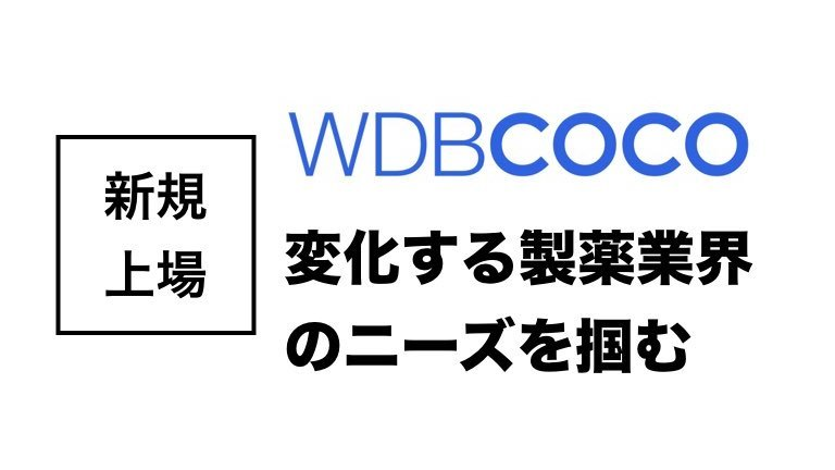製薬業界の外注ニーズに対応する「WDBココ」が東証マザーズに新規上場