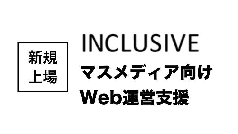 元ライブドアの営業部長が創業!「INCLUSIVE」東証マザーズに新規上場