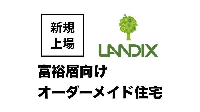富裕層向けの不動産テック?「ランディックス」が東証マザーズに新規上場