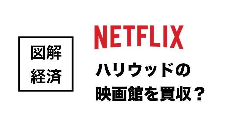 Netflixがハリウッドの映画館を買収?など:注目経済ニュース図解