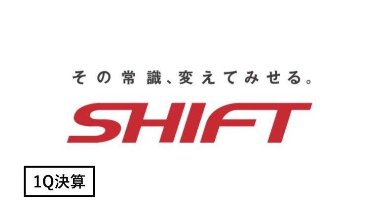 営業利益が前年比+87%と急成長をつづける「SHIFT」1Q決算