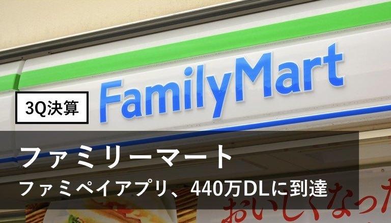 『ファミペイ』が440万ダウンロードに到達「ファミリーマート」決算まとめ