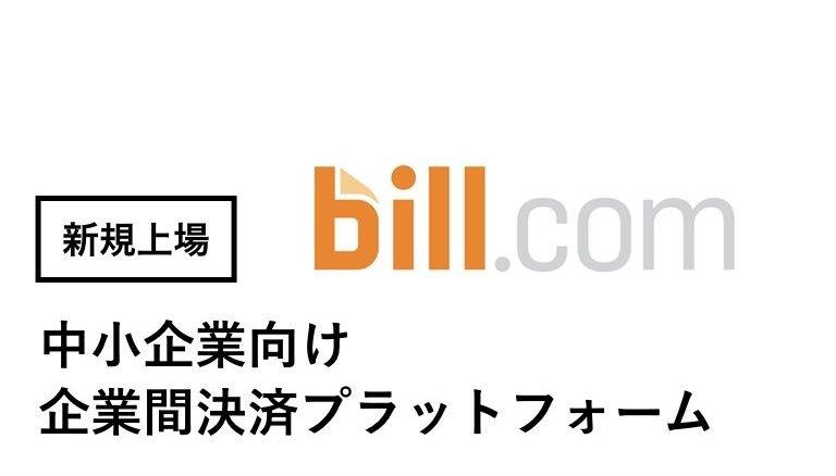 アメリカの中小企業8万社に決済プラットフォーム提供「Bill.com」が新規上場