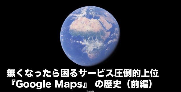 無くなったら困るサービス圧倒的上位「Googleマップ」の歴史(前編)
