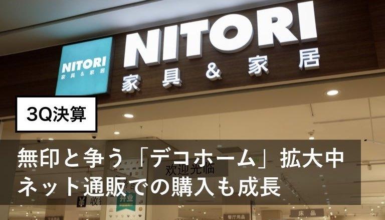 「ニトリHD」3Q決算まとめ:無印良品のライバル「DECOHOME」店舗数が拡大