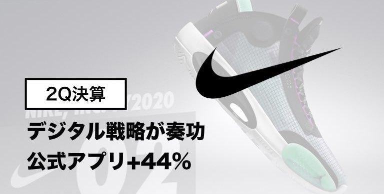 デジタル売上が前年+38%と牽引!集中投資へと転換する「Nike」2Q決算