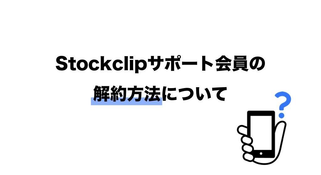 Stockclipサポート会員の解約方法/退会方法