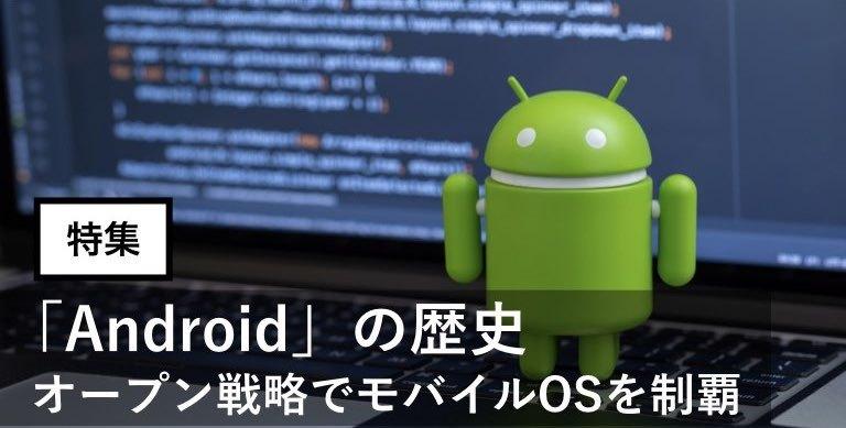 オープン戦略でモバイルOS市場を制した「Android」創業の歴史